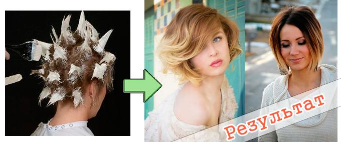 техника окрашивания омбре на средние волосы фото
